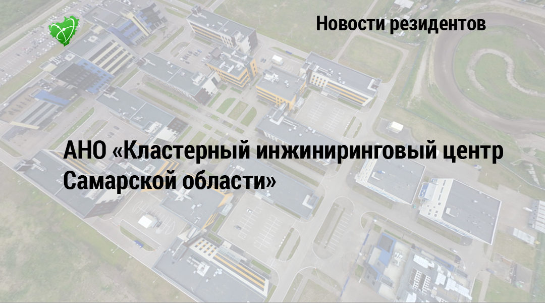 АНО  «Кластерный инжиниринговый центр Самарской области»