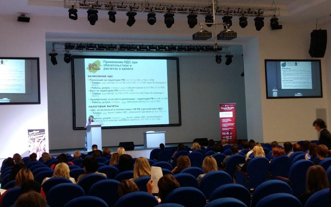 Единый семинар 1С для бухгалтеров и руководителей
