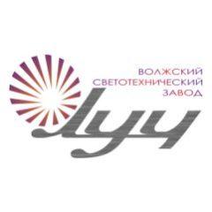 ООО «Волжский светотехнический завод Луч»