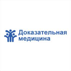 ООО «Доказательная медицина»