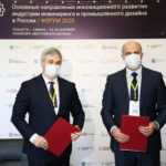 Всероссийский инжиниринговый форум 2020 (24-25 сентября)